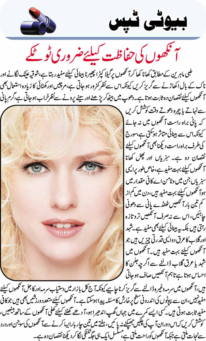 Beauty Tips in Urdu for Eyes