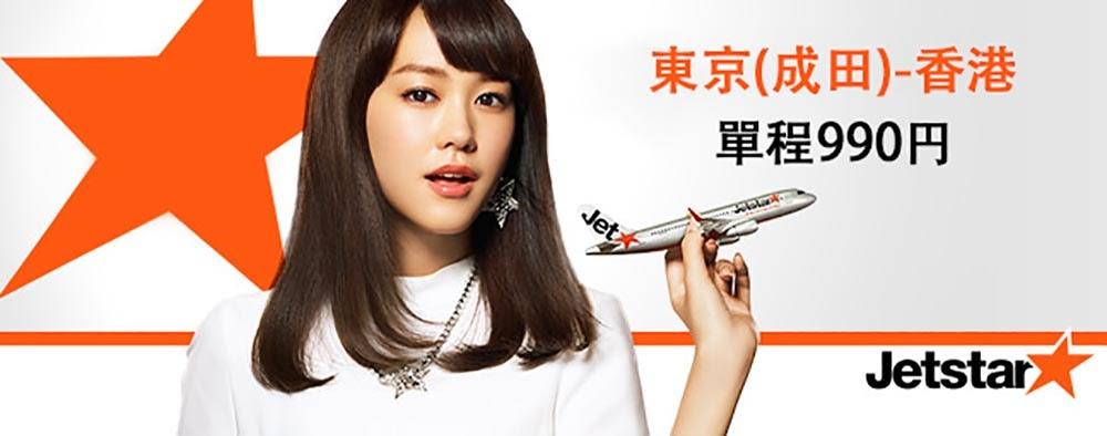 Jetstar 捷星航空【新航線優惠】東京(成田)飛香港飛單程990円起,6月1日首航,聽日(4月8日)中午1點開賣。
