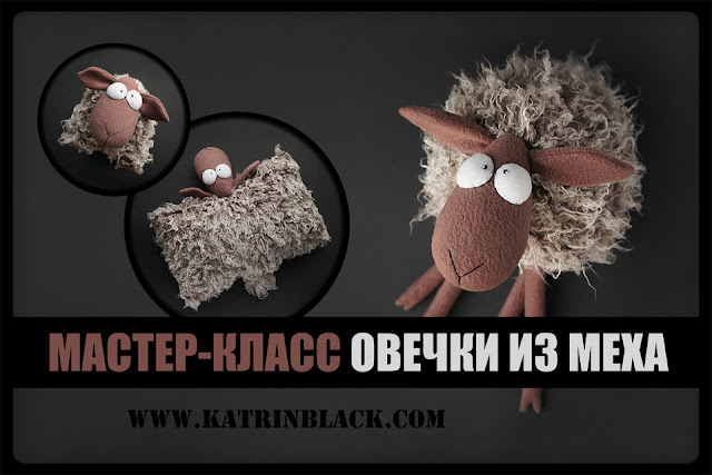 Мастер-класс по шитью овечки своими руками. Выкройка игрушки. Подарки к Новому Году.