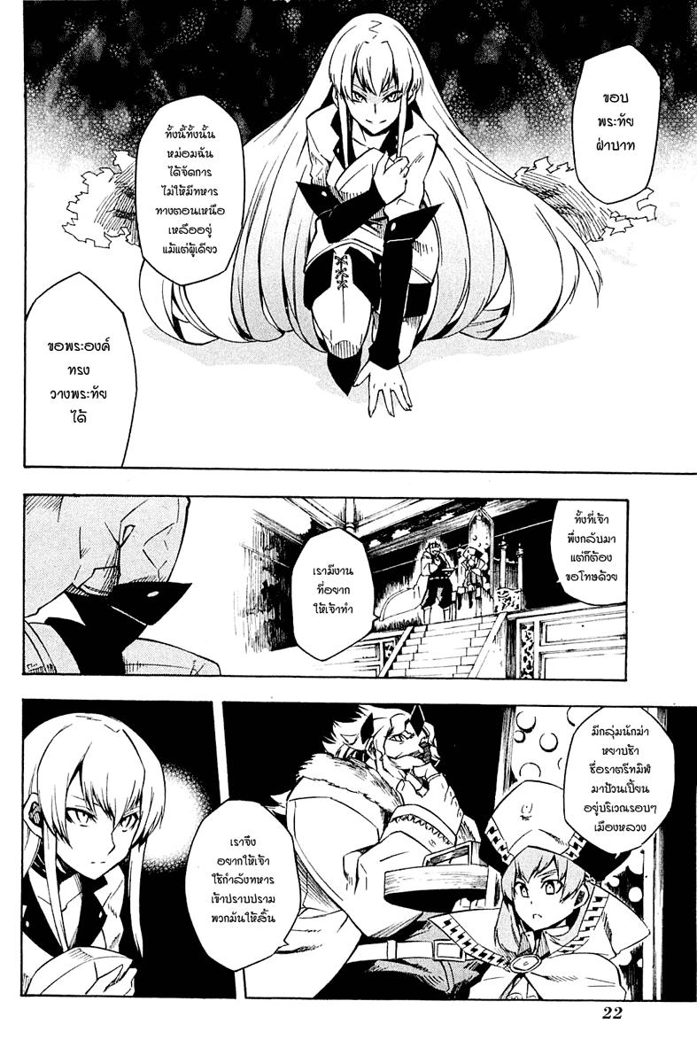 อ่านการ์ตูน Akame ga kiru 10 ภาพที่ 23