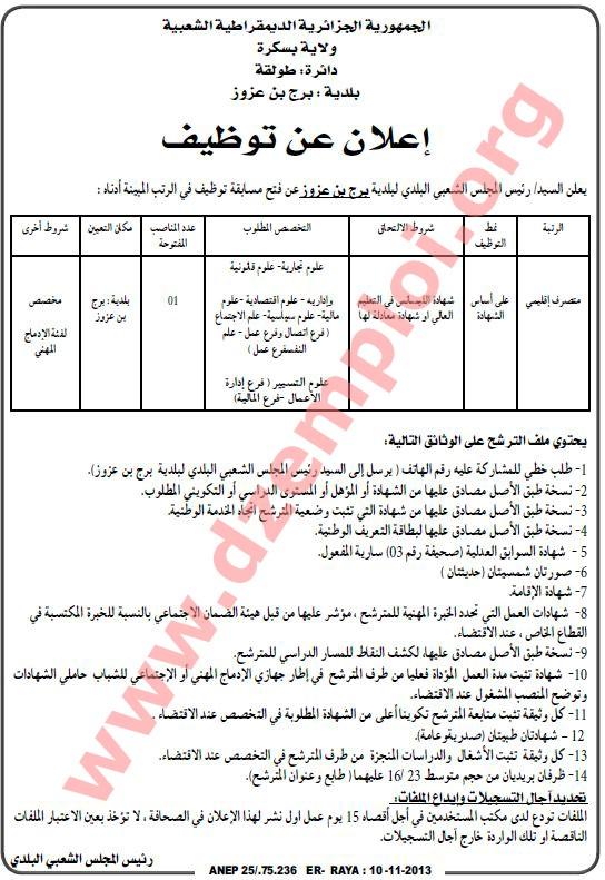 إعلان مسابقة توظيف في بلدية برج بن عزوز دائرة طولقة ولاية بسكرة نوفمبر 2013 biskra.JPG