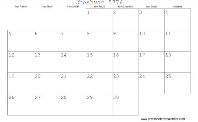 Jewish calendar 2015, Hebrew Calendar 2015,Jewish Calendar Cheshvan 2015, Hebrew Calendar Cheshvan 2015, Hebrew Calendar 2015 pdf