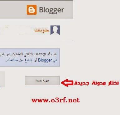 انشاء مدونة بلوجر