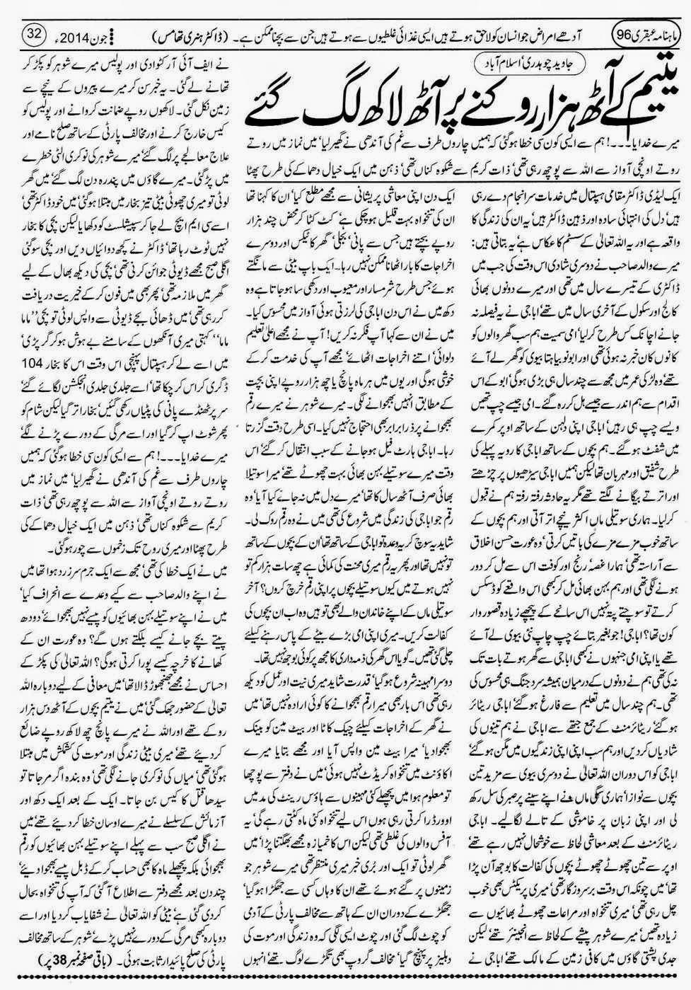 ubqari june 2014 page 32