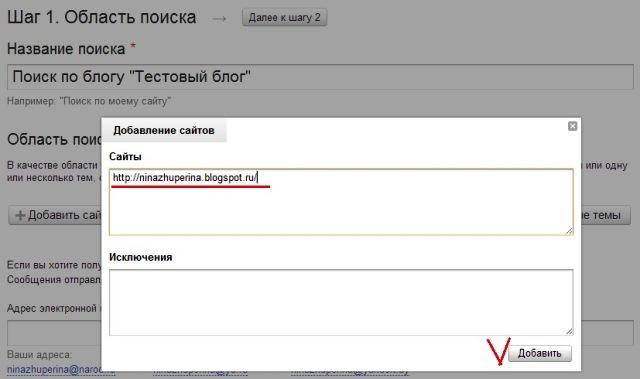 форма поиска от Yandex