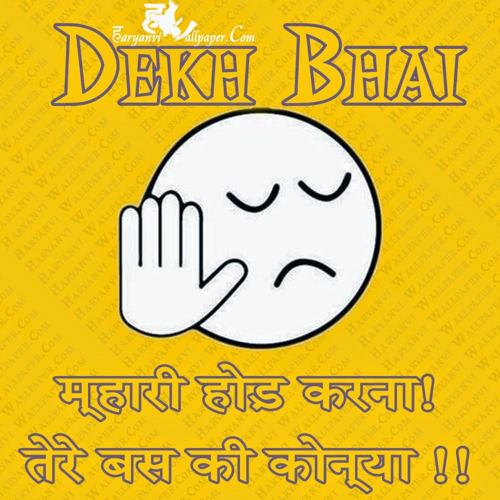 Dekh Bhai - म्हारी होड़ करना ! तेरे बस की कोन्या !!