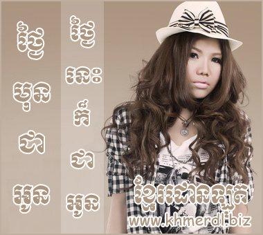 Meas Sok Sophea MP3 Collection (Old songs)