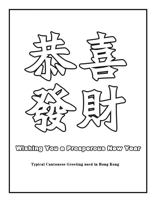 Easy Chinese New Year Sayings Greetings In Cantonese