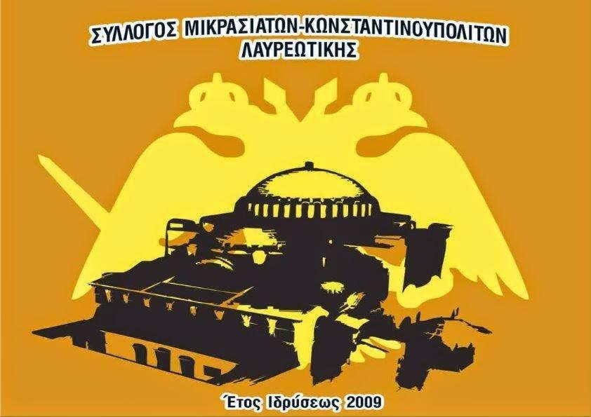 Σύλλογος Μικρασιατών-Κωνσταντινουπολιτών  Λαυρεωτικής