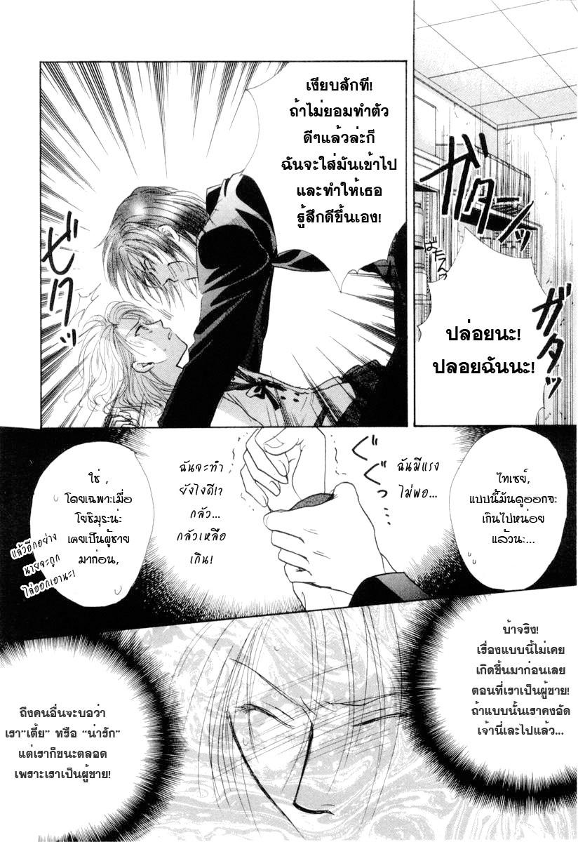 อ่านการ์ตูน Kakumei no Hi 3 ภาพที่ 59