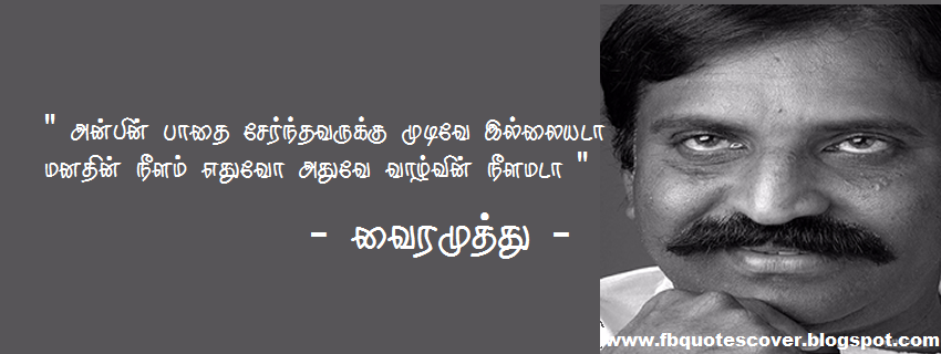 fbquotescover blogspot   vairamuthu quotes cover photos