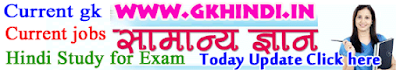 GK in Hindi - General Knowledge in Hindi 2018 - Samanya Gyan 2018 - Hindi Study