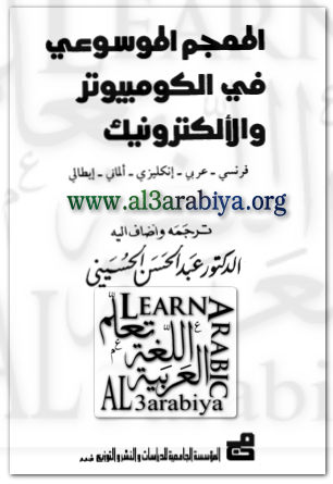Dictionnaire de l'informatique traduction arabe المعجم الموسوعي في الكمبيوتر والالكترونيك A Translation Dictionary of Computing in Arabic