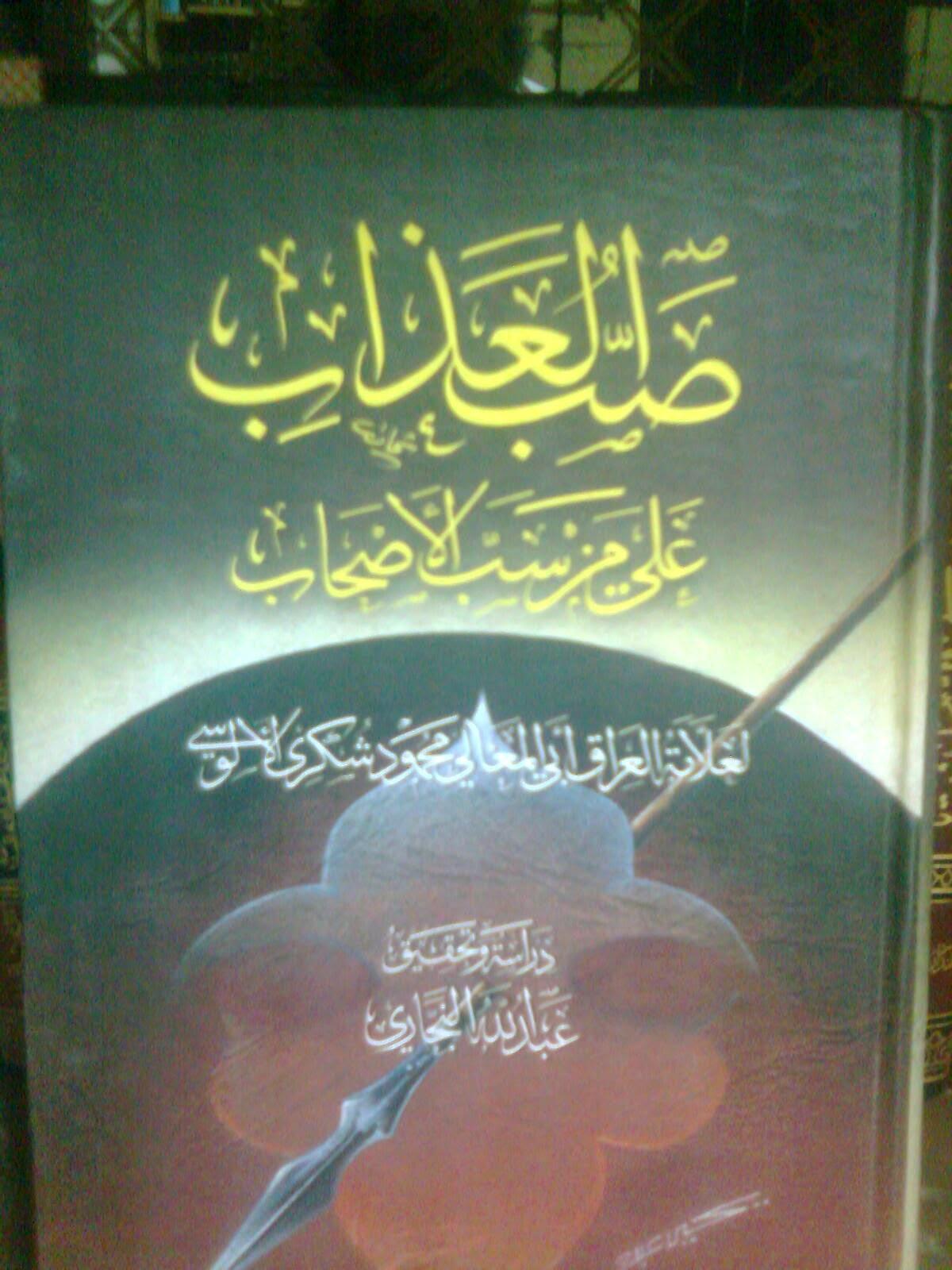 كتاب صب العذاب على من سب الأصحاب - الإمام الألوسي