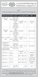وظائف عمان الخميس 25/7/2013 - مجموعة شركات الشرقيه - وظائف ممتازة - 25 يوليو 2013