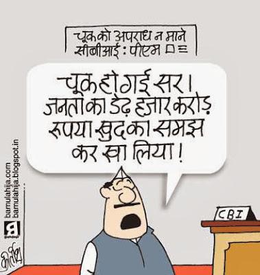 CBI, corruption cartoon, corruption in india, indian political cartoon, cartoons on politics, manmohan singh cartoon, political humor