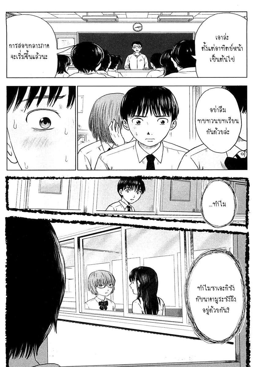 อ่านการ์ตูน Aku no Hana 9 ภาพที่ 2