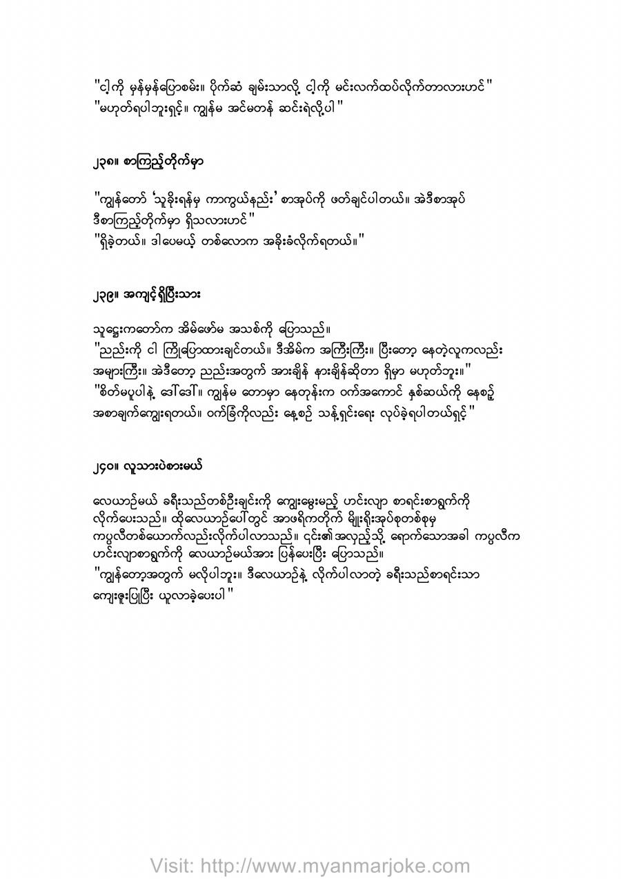 The Advertisement, burmese jokes