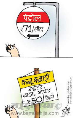 Petrol Rates, petrolium, price hike, congress cartoon, mahangai cartoon, inflation cartoon