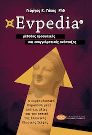 Ο Μύθος του Σπηλαίου του Πλάτωνα ως βάση ανάπτυξης της θεωρίας της Evpedia