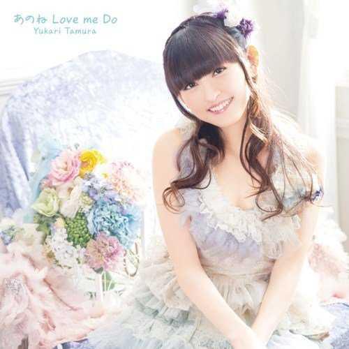 [MUSIC] 田村ゆかり – あのね Love me Do/Yukari Tamura – Anone Love me Do (2014.12.24/MP3/RAR)