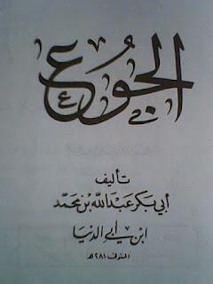 Kitab Al-Juu' (Lapar) karya Abu Bakr Abdullah bin Muhammad ibn Abi Dunya (w. 281 H)