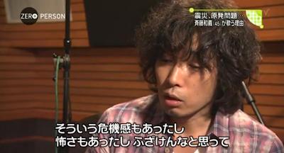 そういう危機感はあったし、怖さもあったし、ふざけんなと思って ―斉藤和義