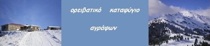 ΟΡΕΙΒΑΤΙΚΟ ΚΑΤΑΦΥΓΙΟ ΑΓΡΑΦΩΝ