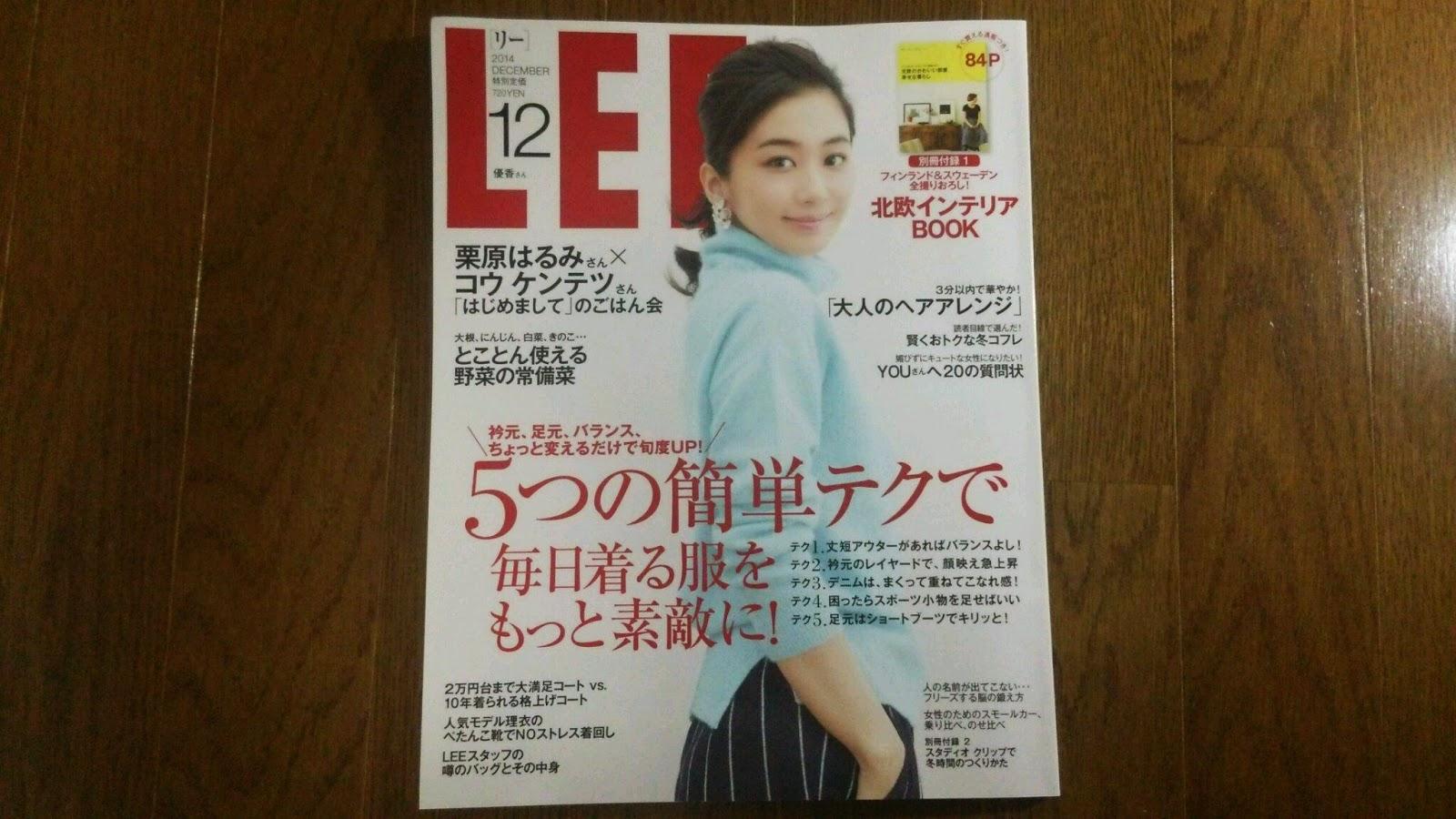 女性ファッション誌『LEE』で憲法と政治を学んじゃおう☆