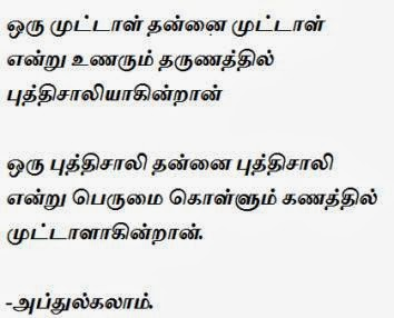 tamil movie love quotes quotesgram
