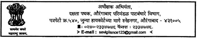 WRD Aurangabad 2013 Recruitment Details