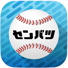 センバツ2015/第87回選抜高校野球大会公式アプリ