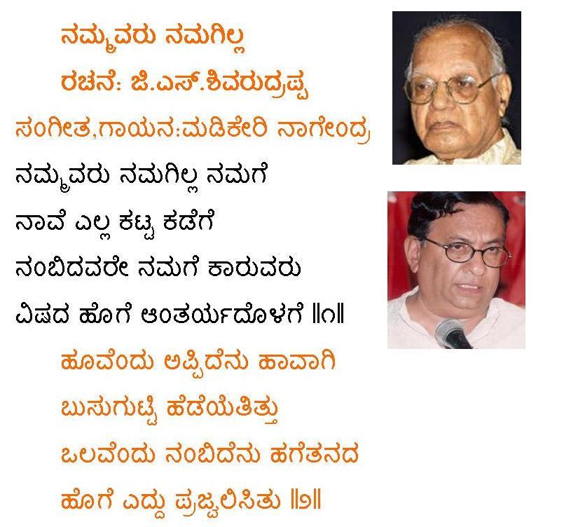 Kannada Madhura Geetegalu: Nammavaru namagilla- G S Shivarudrappa ...