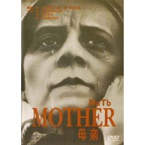 Mother 1926 Hollywood Movie Watch Online