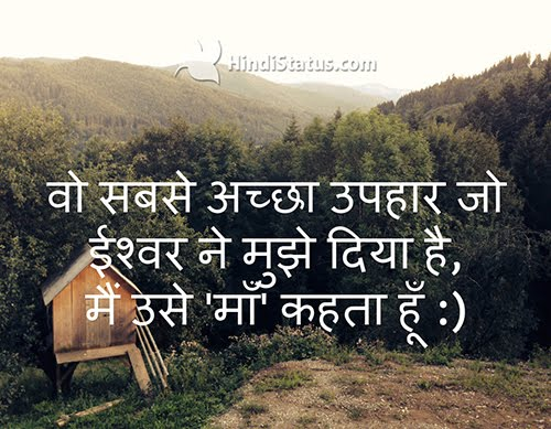 my mother in hindi