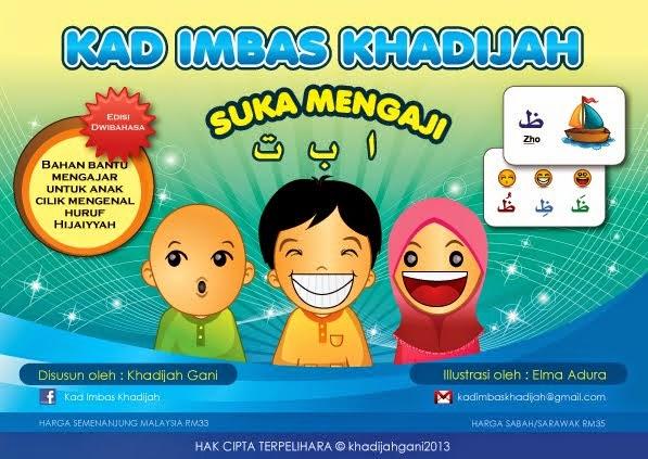 Mini E-Book : Panduan Caraguna Kad Imbas Khadijah (Percuma bagi setiap pembelian)