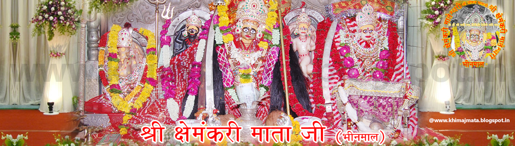 Shree Khimaj (Kshemkari) Mataji, Bhinmal, Yatra, Jalore, Rajasthan