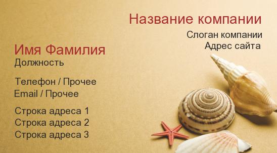 http://www.poleznosti-vsyakie.ru/2013/05/vizitka-turagentstva-suvenirnye-rakushki.html