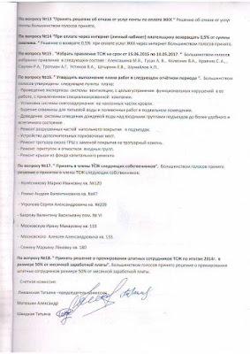 """Протокол счетной комиссии по результатам заочного голосования ТСЖ """"Лорха 7"""", стр. 6"""