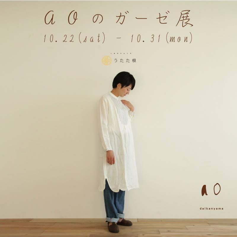 【aoのガーゼ展】10/22(sat)-10/31(sun)