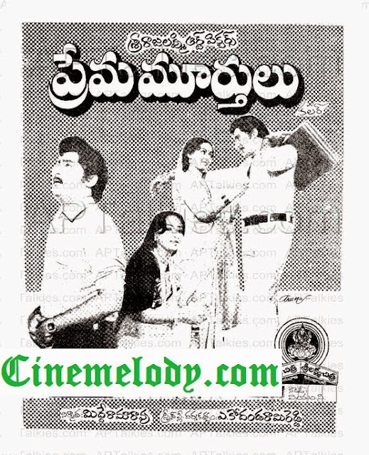 Prema Murthulu Telugu Mp3 Songs Free  Download  1982