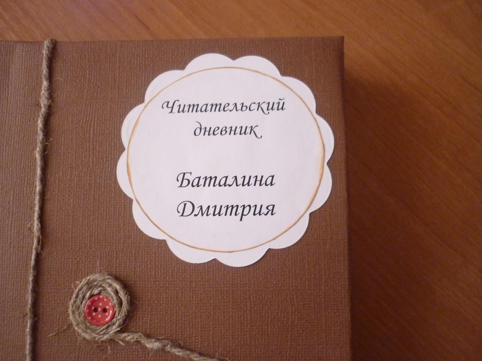 Как оформить обложку читательский дневник своими руками