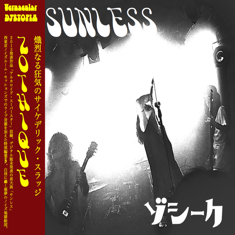 SUNLESS EP