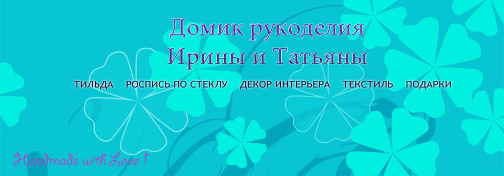 Домик рукоделия Ирины и Татьяны