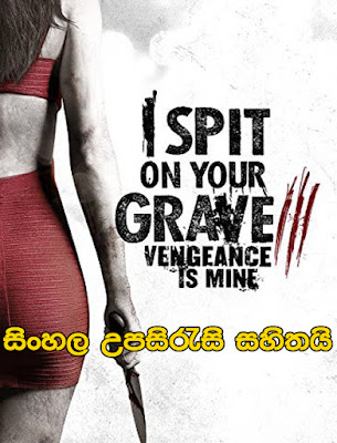 I Spit on Your Grave: Vengeance is Mine 2015 full movie watch online with sinhala subtitle