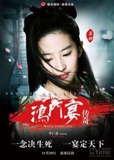 Hồng Môn Yến|| White Vengeance 2011