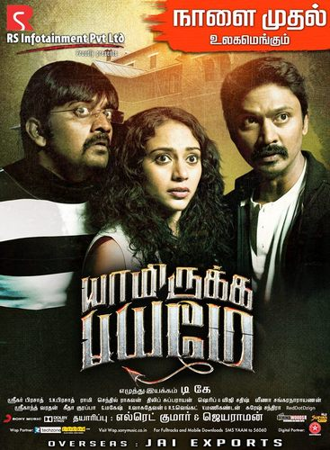 Raj Mahal 4 (Yaamirukka Bayamey) 2018 Hindi Dubbed 350MB HDRip Download