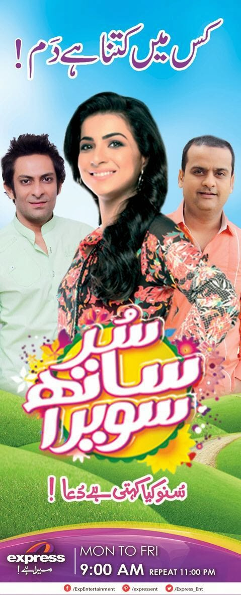 Kiss Main Kitna Hain Damm Sur Sawaira Express Entertainment Pakistan