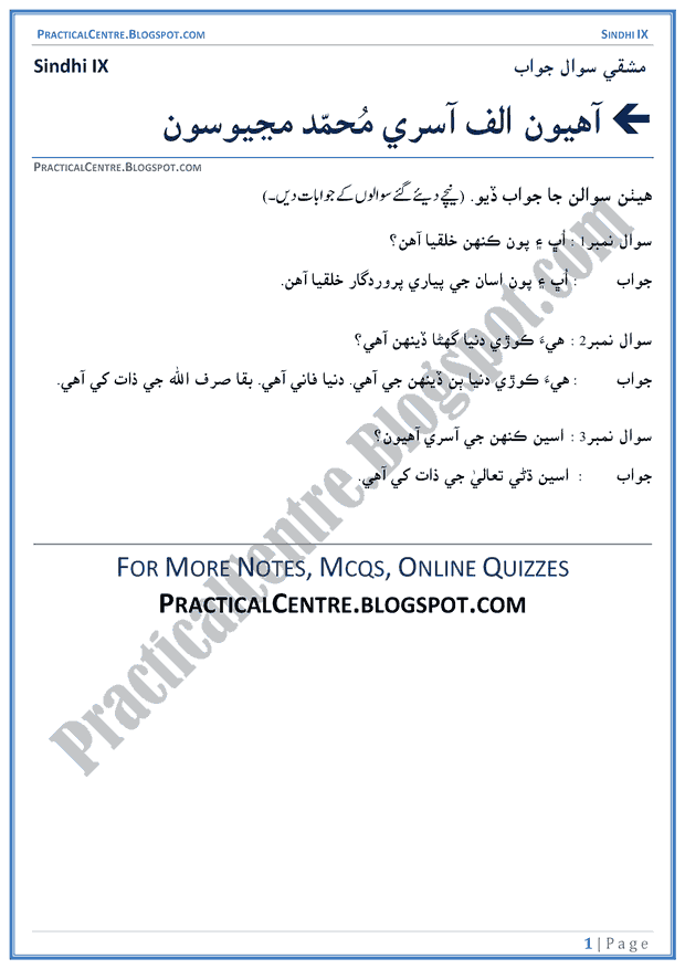 allah-kay-saharay-question-answers-sindhi-notes-ix