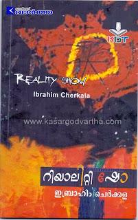 Book review, Ibrahim Cherkala, Article, Life, Malayalam News, National News, Kerala News, International News, Sports News, Entertainment